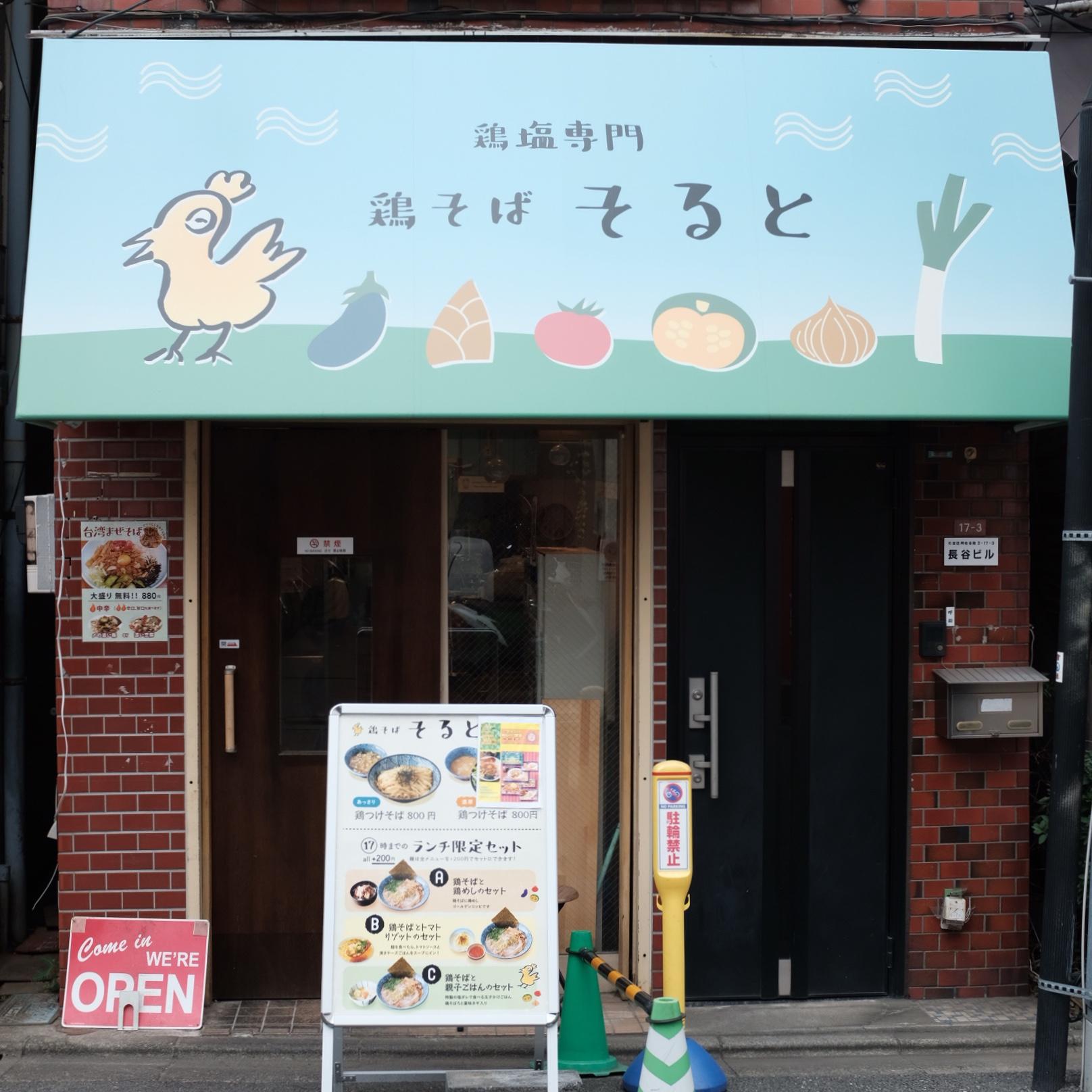 鶏そば そると 阿佐ヶ谷店